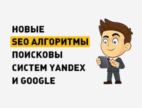 Новые SEO алгоритмы поисковых систем Yandex и Google