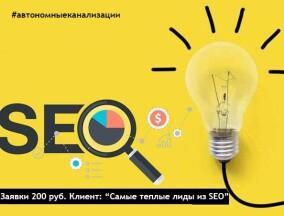 Клиент говорит, что самые конверсионные заявки и клиенты из SEO. По 200 руб. целевая заявка!