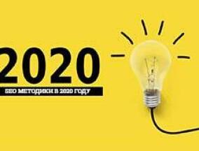 3 мощные методики SEO продвижения в 2020 году